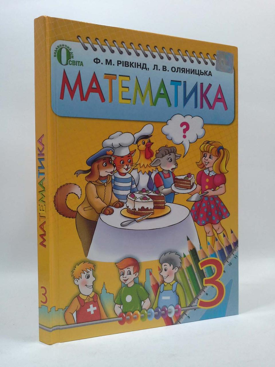 Підручник Математика 3 клас Рівкінд Освіта