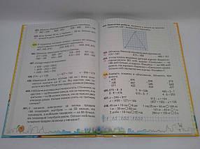 Підручник Математика 3 клас Рівкінд Освіта, фото 2