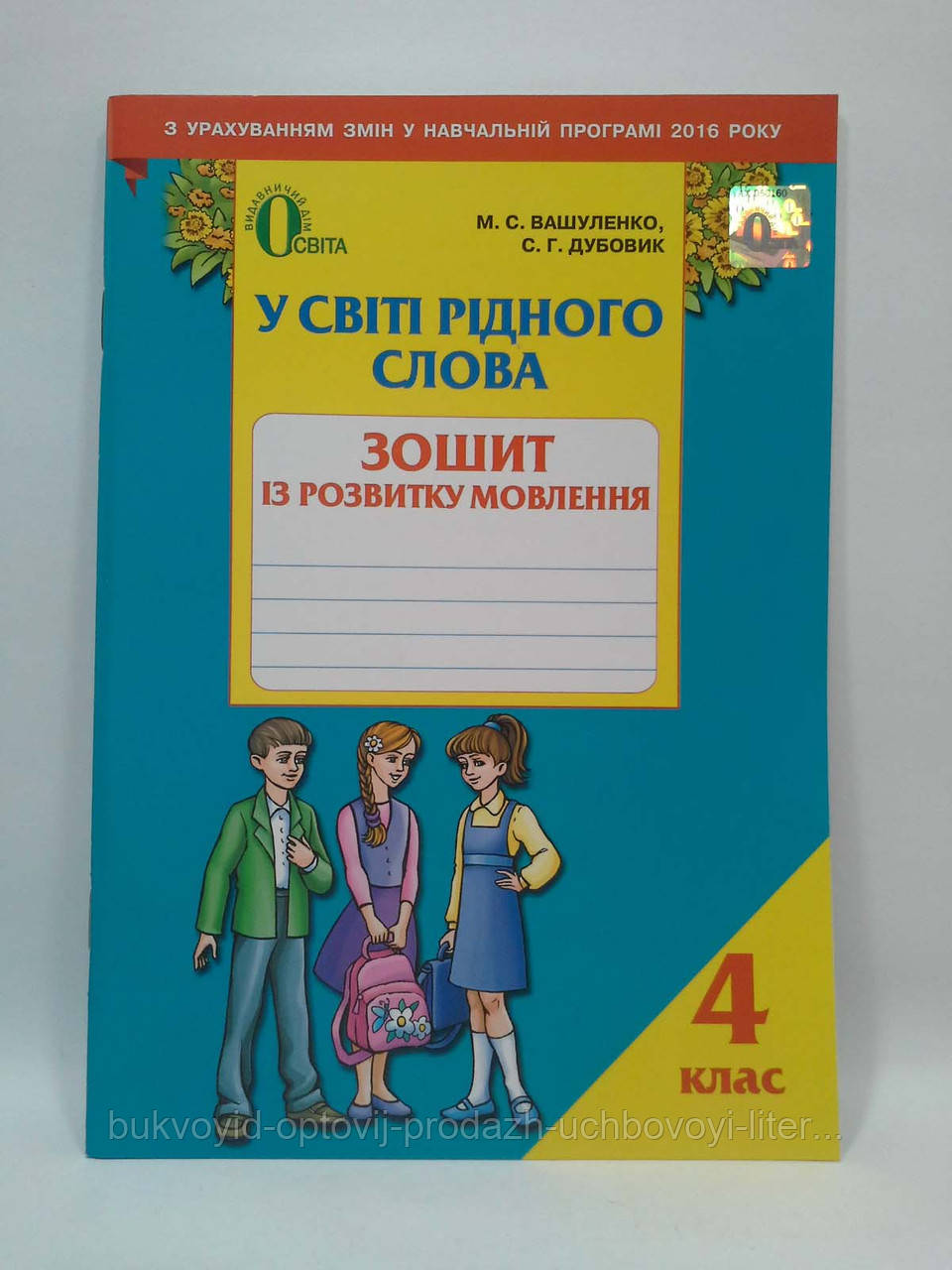 гдз відповіді 4 світі дубовик у слова клас рідного зошит вашуленко