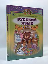 Учебник Русский язык 3 класс Сильнова Генеза