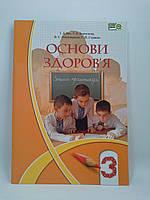 3 клас Алатон Робочий зошит Основи здоровя 3 клас Зошит практикум Бех Воронцов