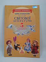 5 клас Світова література Хрестоматія Ніколенко Грамота Золота книж