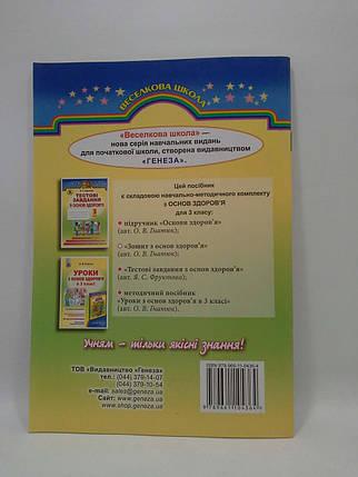 Робочий зошит Основи здоров`я 3 клас Гнатюк Генеза, фото 2