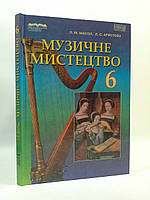 6 клас Музичне мистецтво Масол Сиция