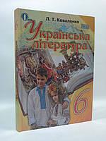 6 клас Українська література Коваленко Освіта