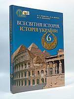 6 клас Історія Всесвітня 6 клас Історія України Пометун Освіта