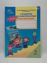 Робочий зошит Інформатика 3 клас Сходинки до інформатики Ломаковська Освіта