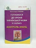 Готуємось до уроків Українська мова 6 клас Контроль знань Глазова Освіта