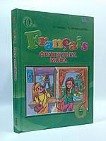6 клас Франц мова Другий рік навчання Чумак Освіта