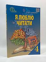 Я люблю читати 4 клас Літературне читання Савченко Освіта