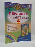 Перлинка 4 клас Літературне читання Науменко Генеза