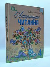 Підручник Літературне читання 4 клас Савченко Освіта