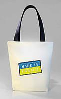 """Женская сумка """"Made in Ukraine"""" Б332 - белая с черными ручками"""