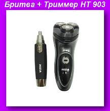 Rozia HT 903 Электро Бритва + Триммер,Электро Бритва + Триммер
