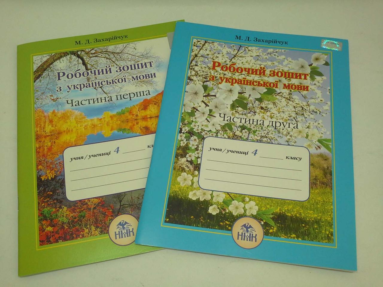 Українська мова 4 клас Робочий зошит 1+1 Захарійчук Грамота