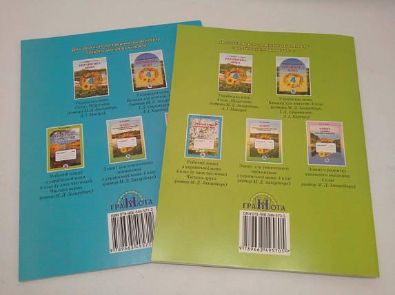 Українська мова 4 клас Робочий зошит 1+1 Захарійчук Грамота, фото 2