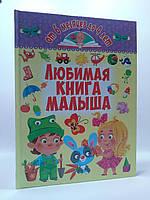 БАО Любимая книга малыша От 6 месяцев до 4 лет