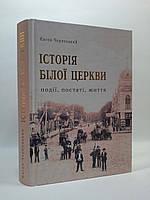 БЦ Чернецький Кн.1 Історія Білої Церкви події постаті життя