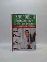 Віват Константинов Здоровый позвоночник-залог долголетия Как укрепить суставы