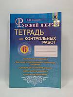 Зошит для контрольних робіт Російська мова 6 клас Самонова Генеза