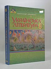 Українська література 8 клас. Підручник. Авраменко. Грамота