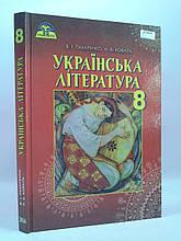 Українська література 8 клас. Підручник. Пахаренко. Грамота