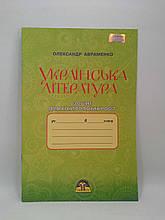 Українська література 8 клас Робочий зошит Для контрольних робіт Авраменко Грамота