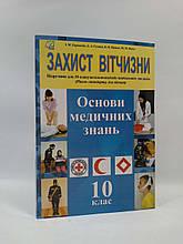 010 кл Захист Вітчизни (Для дівчат) Основи медичних знань Рівень стандарту Герасимів