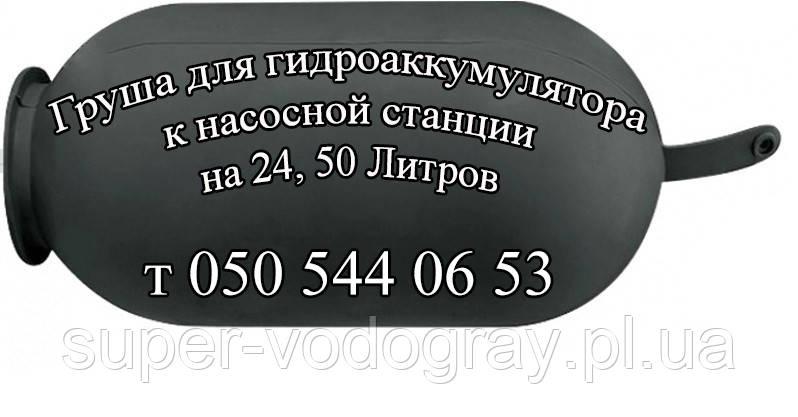 Груша-мембрана для гидроаккумулятора к насосной станции на 24, 50 Литров