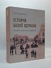 Історія Білої Церкви події постаті життя Чернецький