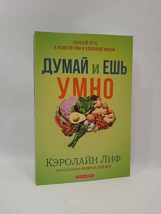 Брайт Букс Лиф Думай и ешь умно, фото 2