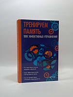 Віват Константинов Тренируем память 1000 эффективных предложений