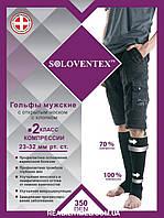 Гольфы компрессионные мужские, с открытым носком, 2 класс компрессии, 350 DEN. Арт. 220