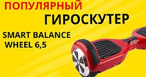 ГИРОБОРД (ГИРОСКУТЕР) SMART BALANCE WHEEL 6,5 (ОРИГИНАЛ)