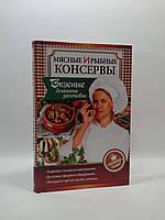 Кулинар ККлуб Мясные и рыбные консервы Вкусные домашние заготовки Делаем сами