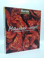Кулинар Бурда Мамма миа Домашняя итальянская кухня Бурда Рецепты