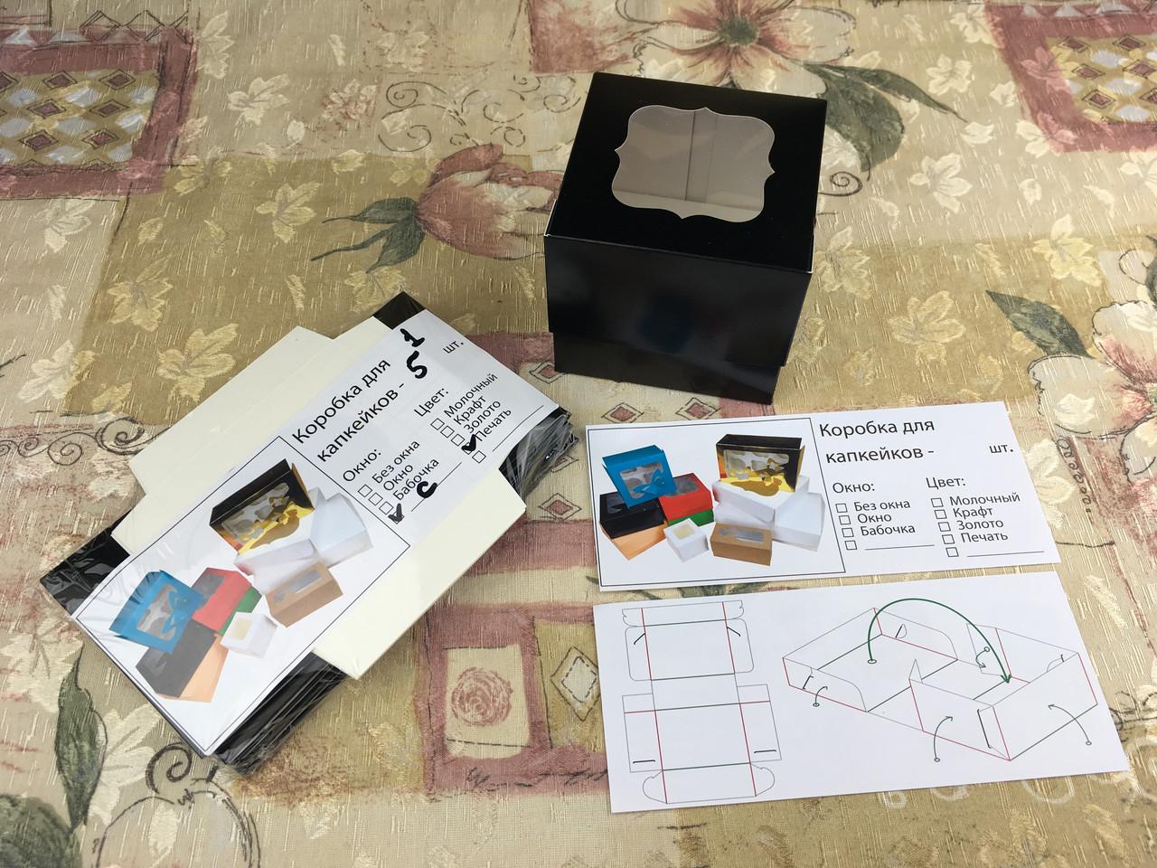 Коробка для 1-ого кекса / 100х100х90 мм / печать-Черн / окно-обычн