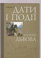 Котлобулатова І.Л. Дати і події в історії Львова