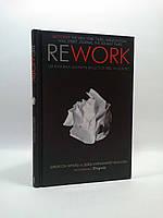 Rework Ця книжка змінить ваш погляд на бізнес Фрайд Книжковий клуб