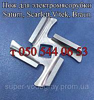 Нож для электромясорубки Saturn, Scarlett, Vitek, Braun