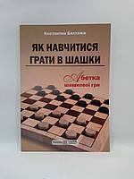 ПіП ШАШКИ Як навчитись грати в шашки Абетка шашкової гри Балтажи