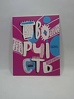 Сова Happy Book Творчість (рожева)
