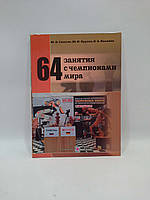 ПіП ШАХМАТЫ 64 занятия с чемпионами мира Симкин