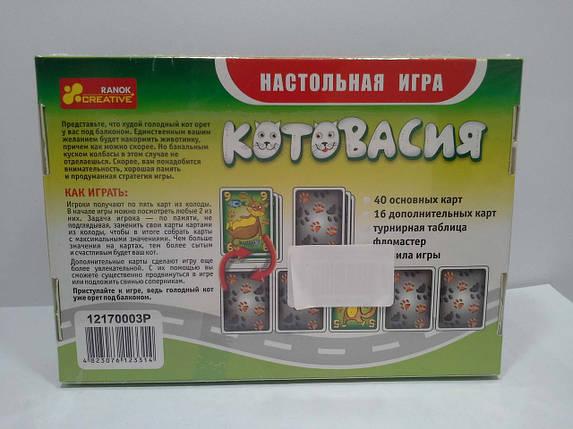 Ранок (Креатив) 5896-01 Игра в дорогу Котовасия Настольная игра (12170003Р), фото 2