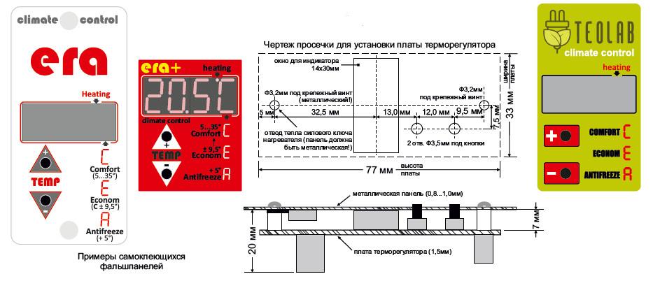 Встроенный терморегулятор 2в1 для инфракрасной панели отопления УКРОП
