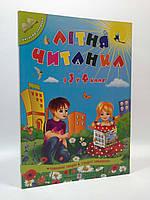 Робочий зошит Літо Літня читанка з 3 у 4 клас Сапун