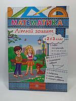 Математика Літній зошит з 2 у 3 клас Цибульська Підручники та Посібники