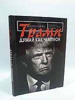 Эксмо Трамп (мини) Думай как чемпион Откровения магната о жизни и бизнесе
