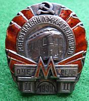 Знак Метрополитен им.Кагановича серебро КОПИЯ А70