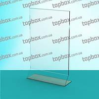 Менюхолдер под формат A4 (210x297) вертикальный
